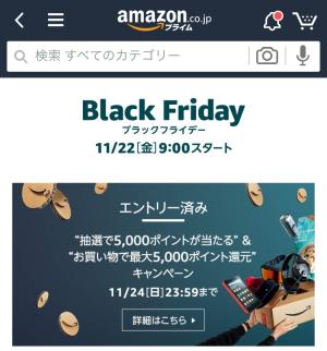 2019年 Amazon Black Friday は 11月22日 9:00 スタート