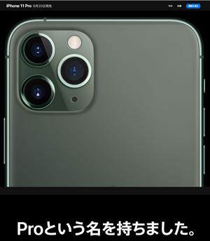 超広角、広角、望遠と 3つ背面カメラを持つ iPhone 11 Pro