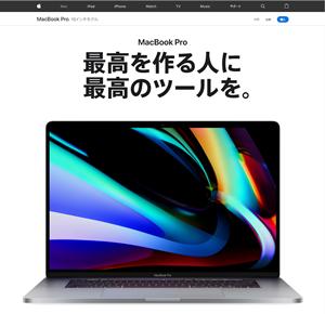 Apple 16インチ MacBook Pro は見事なほどに高スペック