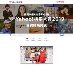 今年も「Yahoo!検索大賞 2019」発表に気づきませんでした