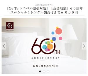 宿泊だけならホテル公式サイトでの予約が一番お得かも