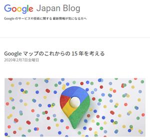 Google マップが登場して 15年。これからの 15年にも注目