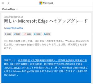 確定申告の期限延長で「新 Microsoft Edge」の配信も延期