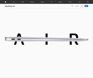 Apple より地道に進化した新しい「MacBook Air 」が登場