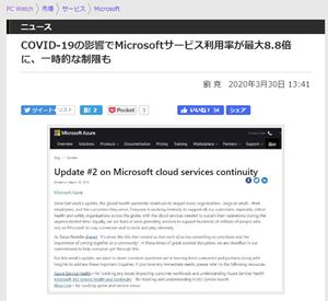 COVID-19 の影響で Microsoftサービス利用率が急増