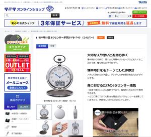 タニタの懐中時計型3Dセンサー歩数計 FB-743