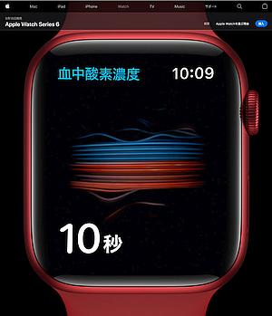 着ければ血中酸素濃度が分かる?Apple Watch Series 6