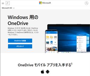 Windows 用のオンラインストレージは結局「OneDrive」?