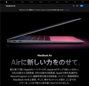 自社設計 Apple M1 チップに切り替えた「MacBook Air」