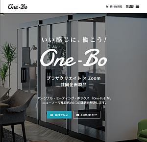 オンライン会議のイヤホンボイス公害を解消する「One-Bo」