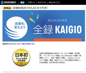参加者がリモート会議を録画保存できる「全録KAIGIO」