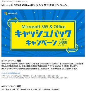 Microsoft 365 キャッシュバックキャンペーンは6月27日まで
