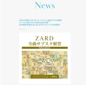 ZARD も主要音楽配信サービスで全曲サブスク解禁!