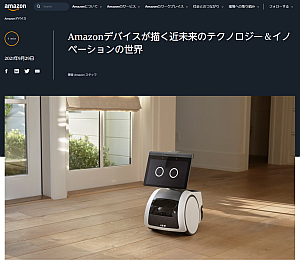 Alexa 搭載の家庭用見守りロボット「Astro(アストロ)」