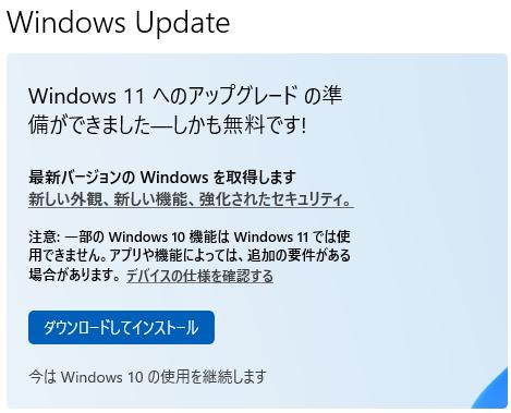Windows 11 への無料アップグレード準備完了の通知が!