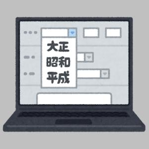gengou_system_heisei.png