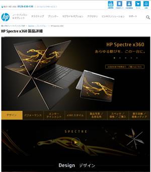 小型化と美しさに磨きがかかった新しい「HP Spectre x360」
