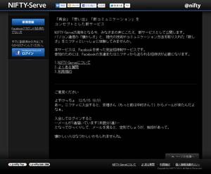 新しい「NIFTY-Serve(ニフティ...