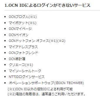 OCN ID への不正アクセスが続き...