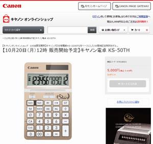 キャノン「電卓 50周年記念電卓 KS-50TH」は100台限定