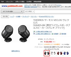サーモス/ VECLOS SSA-40S BK