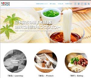 素麺の魅力を発信する 「SOMEN JAPAN」プロジェクト始動