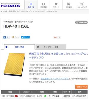 持ち運ぶには目立つ「金沢箔ハードディスク HDP-40TH1GL」