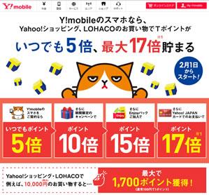 Y!mobile との契約で「Yahoo!プレミアム」会費が無料に?
