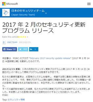 2017年2月のセキュリティ更新プログラムのリリース延期