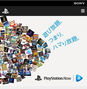 パソコンで遊べる「PlayStation Now for PC」がスタート