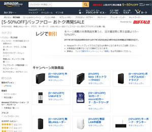 アマゾンで「バッファロー PC周辺機器 おトク満開SALE」中