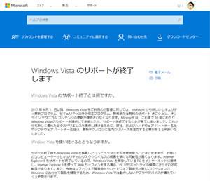 2017年4月11日で Windows Vista のサポートは終了