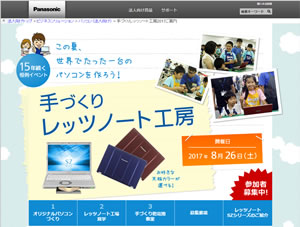 Panasonic が今年も「手づくりレッツノート工房」を開催