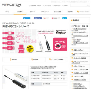 USB Type-C 対応ドッキングステーション「PUD-PDC3H」