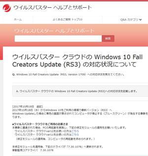 Fall Creators Update 後にウイルスバスター環境でトラブル