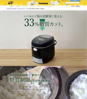 煮汁を入れ替えて糖質を 33% カットする炊飯器とは