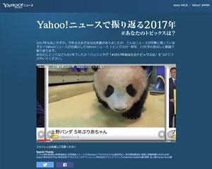 「Yahoo!ニュースで振り返る 2017年」動画が分かりやすい