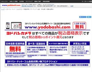 アマゾンにガチで対抗している「ヨドバシ.com」にエールを