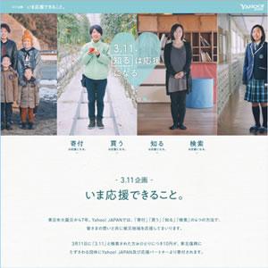 今年も Yahoo!JAPAN は「3.11企画」で応援する方法を紹介