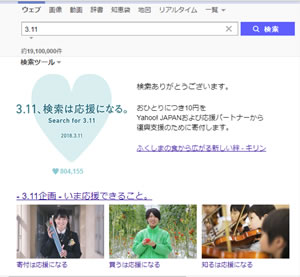 Yahoo!JAPAN で『3.11』の検索をして当時を振り返る