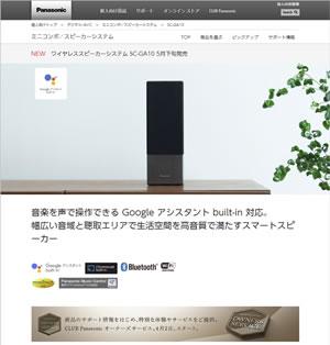 パナソニックも「Googleアシスタント」対応スピーカーを発売