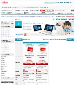 小学生向けノートパソコン「LIFEBOOK LHシリーズ」