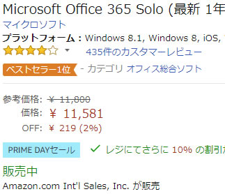 Amazon Prime Day で Office 365 Solo などが 10%引き