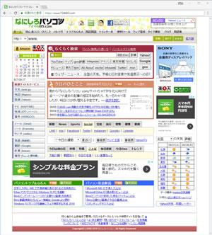 「724685.com」サイトの全ページで HTTPS 化が無事終了