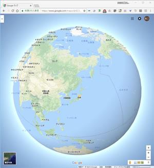 Googleマップが地球規模に地図を拡大すると球形で表示