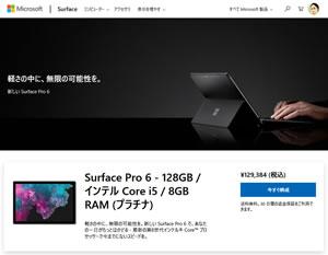 第 8世代インテル CPUを搭載した「Surface Pro 6」が登場