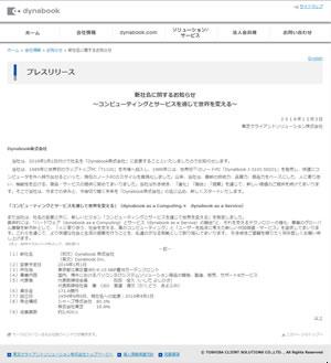 来年1月1日、東芝の冠を外した「Dynabook 株式会社」誕生