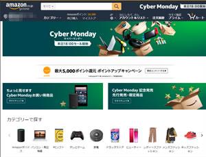 本日(12/7)18時、アマゾン『サイバーマンデー』がスタート!