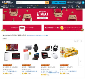 「Amazon の初売り」は本日(1月4日)23:59 まで
