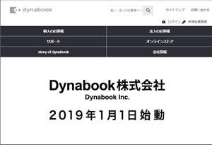 「Dynabook 株式会社」始動で「dynabook.com」リニューアル